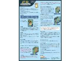 バイバイレミング(ByeBye Lemming)