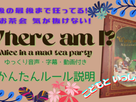 ウェア・アム・アイ? アリス・イン・ア・マッド・ティー・パーティ(Where am I ? Alice in a Mad Tea party)