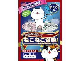 ねこねこ召喚(Cat God Summon)