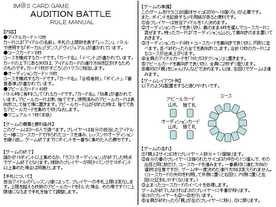 オーディションバトル(AUDITION BATTLE)