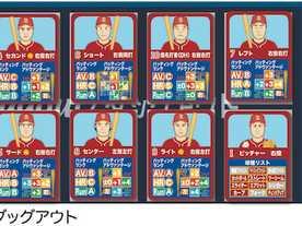 マス目野球エキサイト超(スーパー)(Square Baseball Excite Super)