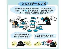 ゆらゆらペンギン(Yurayurapenguin)