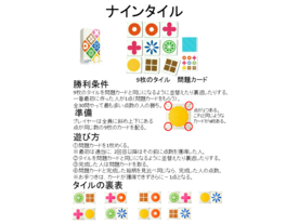 ナインタイル(Nine Tiles)