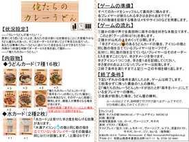 俺たちのカレーうどん(Oretachino Curry Udon)