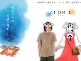 アノミー(ANOMIE)