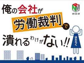 俺の会社が労働裁判で潰れるわけがない!!(Ore no Kaisha ga Rodo Saiban de Tsubureru Wake ga Nai!!)