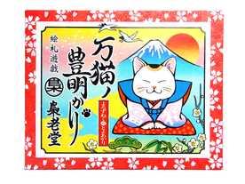 万猫の豊明かり(Yorozu neko no toyoakari)