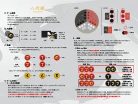 八咫鏡(YATAKAGAMI)