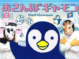 おさんぽギャモン(Osanpo Gamon)