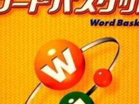 ワードバスケット(Word Basket)