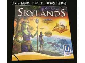 スカイランド(Skylands)