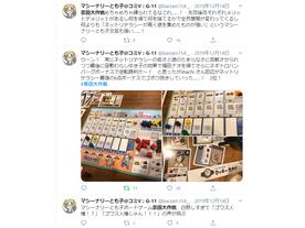 マシーナリーとも子ボードゲーム『票田大作戦』(Mashinari Tomoko board game 『Hyoden Daisakusen』)