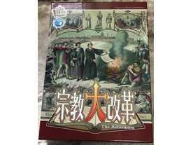 ルターの宗教大改革(The Reformers)