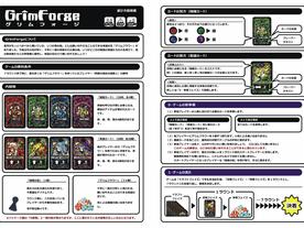 グリムフォージ(Grim Forge)