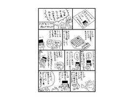 ハイドアンドシークDX(Hide & Seek DX)