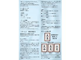 新しい元号は○○です。(Shingengo ha marumaru desu)