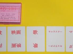 カテゴリーシリトリー(Category Shiritori)
