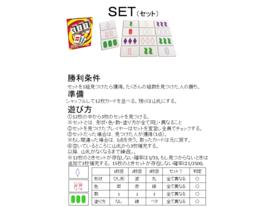 セット(Set)