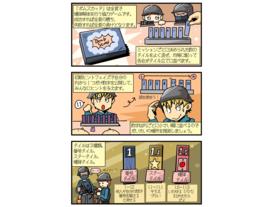 ボムスカッド(Bomb Squad)