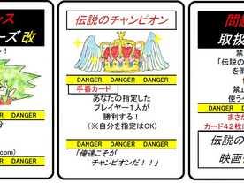 バランスブレイカーズ改(Balance Breakers Kai)