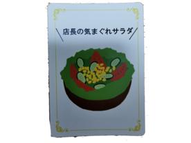 私サラダ取り分けるね(Watashi salad toriwakerune)