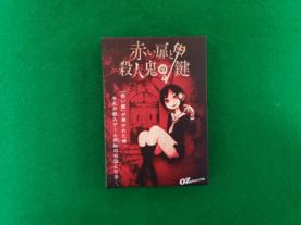 赤い扉と殺人鬼の鍵(Akai Tobira To Satsujinki No Kagi)
