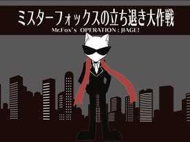 ミスターフォックスの立ち退き大作戦(Mr.Fox's Operation: Jiage!)