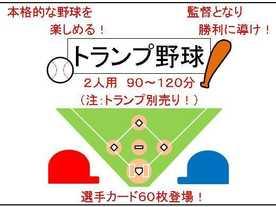 トランプ野球(Trump Yakyu)