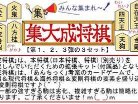 集大成将棋2019(Syutaisei Shogi 2019)
