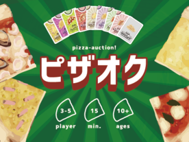 ピザオク(Pizza Auction)