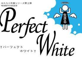 パーフェクトホワイト(Perfect White)
