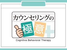カウンセリングの極意(Cognitive Behavioral Therapy)