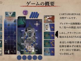 カルタマリナ(Carta marina)