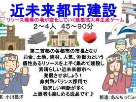 近未来都市建設(Kinmiraitoshi Kensetsu)