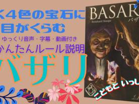 バザリ(Basari)