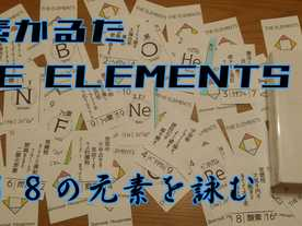 元素かるた THE ELEMENTS(Elemental Karuta THE ELEMENTS)