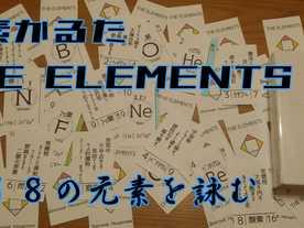 元素かるた THE ELEMENTS(Elemental Karuta THE ELEMENTS)