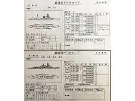 戦艦大和(Yamato: The Game of Fleet Battle in the Pacific Ocean)