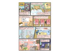 横濱紳商伝ロール&ライト(Yokohama Shinshoden: Roll and Write)