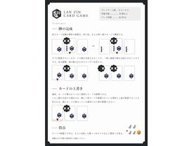 乱陣(LAN ZIN CARD GAME)