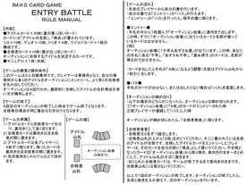 IM@S CARD GAME ENTRY BATTLE(アイマスカードゲーム エントリーバトル)