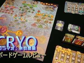 クライオ(Cryo)