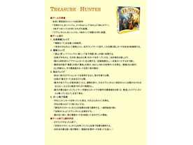 トレジャーハンター(Treasure Hunter)