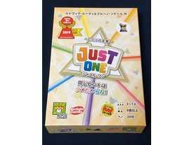 ジャスト・ワン(Just One)