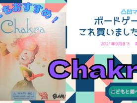 チャクラ(Chakra)