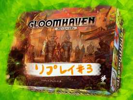 グルームヘイヴン(Gloomhaven)