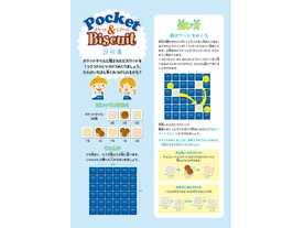 ポケット&ビスケット(Pocket & Buiscuit)