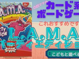 ラマ パーティーエディション(L.A.M.A. Party Edition)