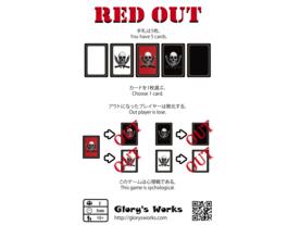 レッドアウト(Red Out )