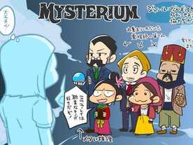 ミステリウム(Mysterium)